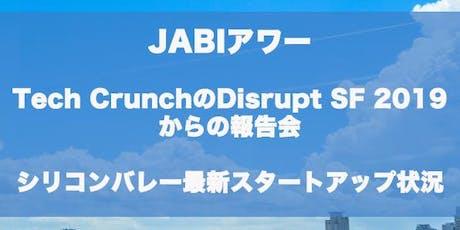 "JABIアワー""Tech CrunchのDisrupt SF 2019からの報告会、シリコンバレー最新スタートアップ状況"""" tickets"