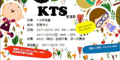 2019年KTS儿童营 - 我的选择,我的人生