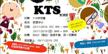 2019年KTS儿童营 - 我的选择,我的人生 tickets