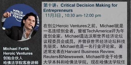 Entrepreneur BootCamp 第十讲:Michael Fertik - 创业者的关键决策 tickets