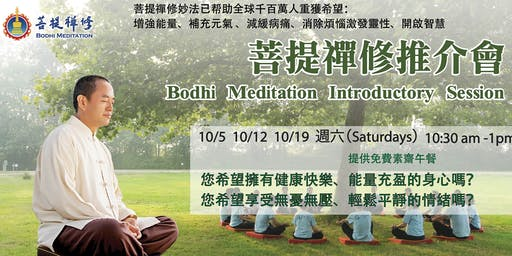 Bodhi Meditation Introductory Session