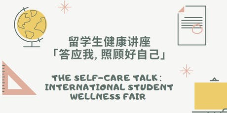 "「留学生健康讲座」""答应我, 照顾好自己"" The Self-Care Talk: International Student Wellness Fair tickets"