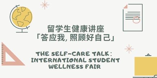 "「留学生健康讲座」""答应我, 照顾好自己"" The Self-Care Talk: International Student Wellness Fair"