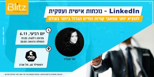 נוכחות אישית ועסקית  | יעל סקליר - LinkedIn