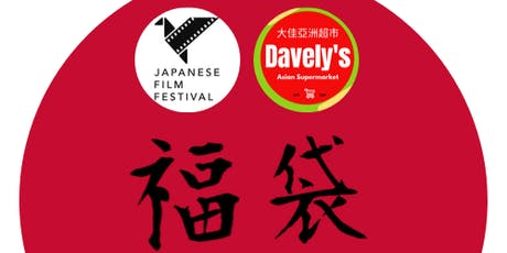 PreSale Japanese Film Festival limited lucky bag tickets