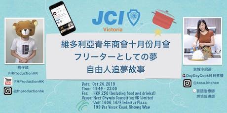 自由人追夢故事 〜フリーターとしての夢〜 tickets