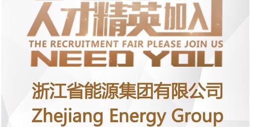 浙江省能源集团有限公司海外人才招聘