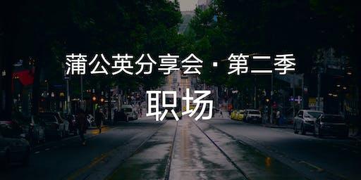 蒲公英分享会 第二季 · 大型演讲活动