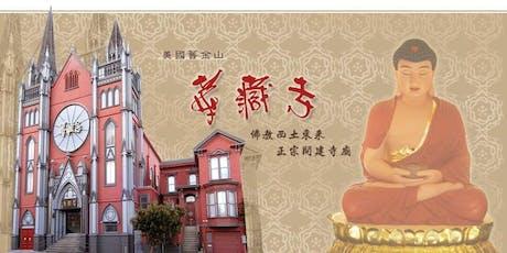 GuanYin (Avalokiteshvara) Bodhisattva Great Compassion Empowerment Dharma tickets