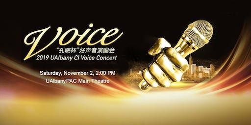 UAlbany CI Voice Concert 2019纽约州立奥尔巴尼大学孔子学院好声音演唱会