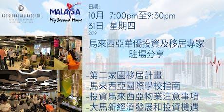 【馬來西亞第二家園計畫(MM2H)及移居置業分享會】銅鑼灣站 tickets