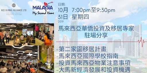 【馬來西亞第二家園計畫(MM2H)及移居置業分享會】銅鑼灣站