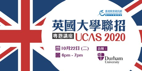 UCAS 英國大學聯招 2020 - 專題講座 (合辦: Durham University) tickets
