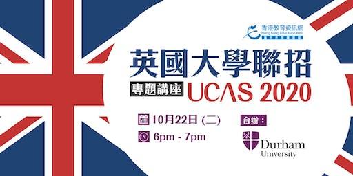 UCAS 英國大學聯招 2020 - 專題講座 (合辦: Durham University)