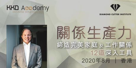 DCI金剛商學院第五階課程-香港站 tickets