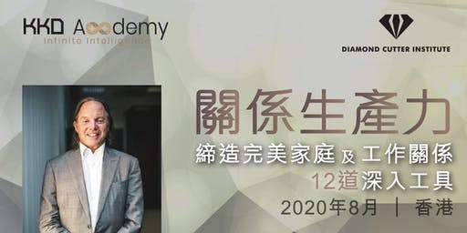 DCI金剛商學院第五階課程-香港站