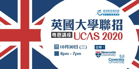 UCAS 英國大學聯招 2020 - 專題講座 (合辦: Newcastle University & Coventry University) tickets