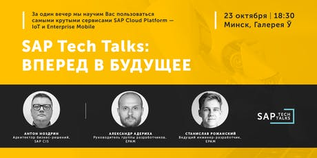 SAP Tech Talks: Вперед в Будущее tickets