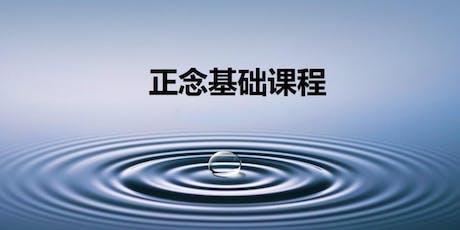 Simei: 正念基础课程 (Mindfulness Foundation Course in Chinese) - Jan 3-31 (Fri) tickets