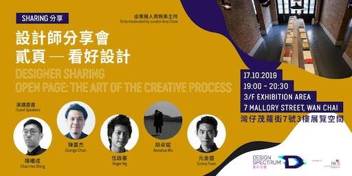 Designer Sharing: Open Page:The Art of The Creative Process 設計師分享會:貳頁——看好設計