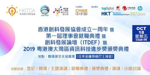 香港創科發展協會成立一周年 暨 第一屆理事會就職典禮 暨 創科發展論壇(ITDEF)暨 2019 年粵港澳大灣區資訊科技進步獎頒獎禮