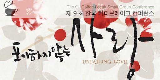 제9회 한국 커피브레이크 컨퍼런스