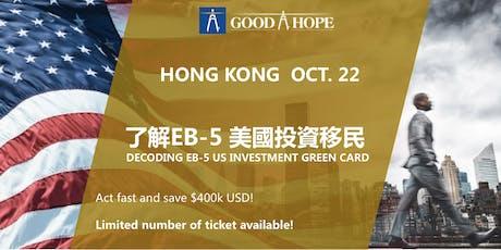 了解EB-5 美國投資移民   DECODING EB-5 US INVESTMENT GREEN CARD tickets