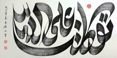 Praise In Ink: The Art of Islamic Calligraphy tickets