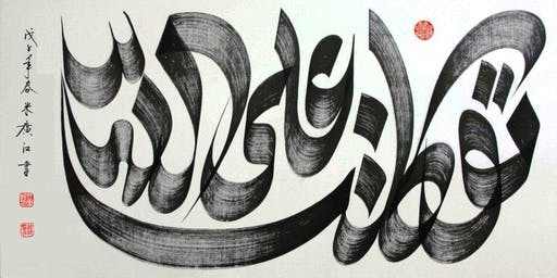 Praise In Ink: The Art of Islamic Calligraphy