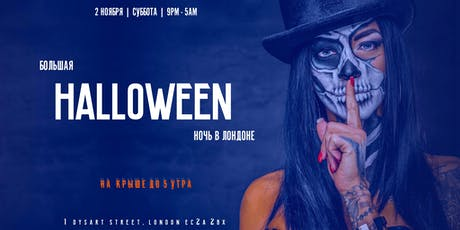 Ежегодная Halloween Вечеринка в Лондоне tickets