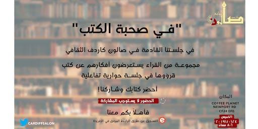 صالون كاردف الثقافي : في صحبة الكتب