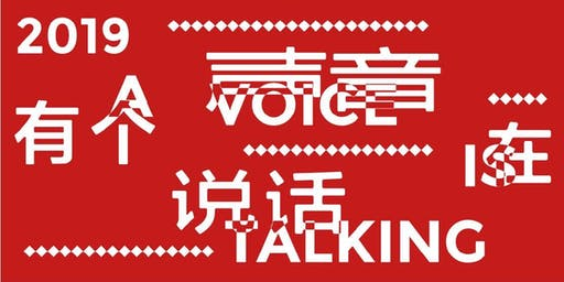 A Voice is Talking-Chinese Technology for Culture and Creative Exhibition