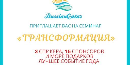 Russian networking event 2 -Трансформация