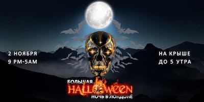 Большая Halloween ночь в Лондоне