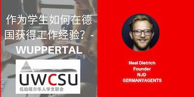 作为学生如何在德国获得工作经验? - Wuppertal