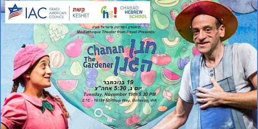 חנן הגנן - Children's Play