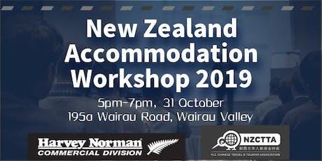 New Zealand Accommodation  Seminar tickets