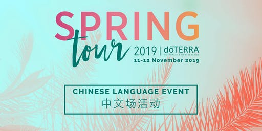 dōTERRA Spring Tour 2019 - AUSTRALIA - CHINESE LANGUAGE EVENT