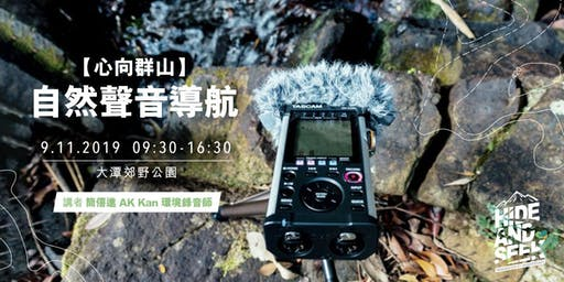 【心向群山】自然聲音導航   Mountains of the Mind: Nature Sound Recording (Chinese only)