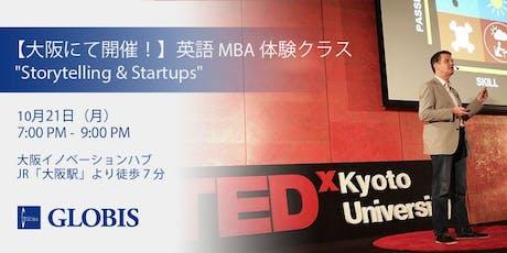 "2019/10/21 ""Storytelling for Startups""  Workshop in Osaka tickets"