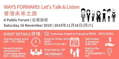 WAYS FORWARD: Let's Talk & Listen - A Public Forum | 香港未來之路 - 公眾論壇 tickets