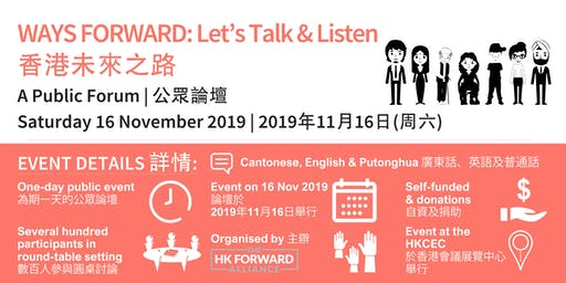 WAYS FORWARD: Let's Talk & Listen - A Public Forum | 香港未來之路 - 公眾論壇