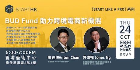 【STARTHK】BUD Fund 助力跨境電商新機遇 tickets