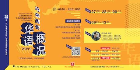马来西亚华语概况 An Overview of Chinese Language in Malaysia tickets