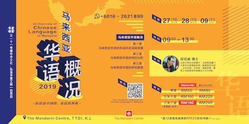马来西亚华语概况 An Overview of Chinese Language in Malaysia