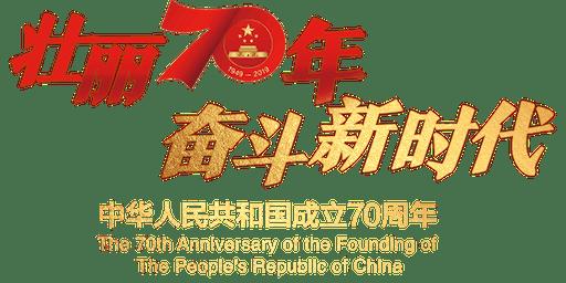 新中國70年經濟簡史