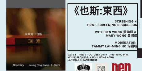 Boundary 《也斯:東西》— Screening and Post-Screening Discussion tickets