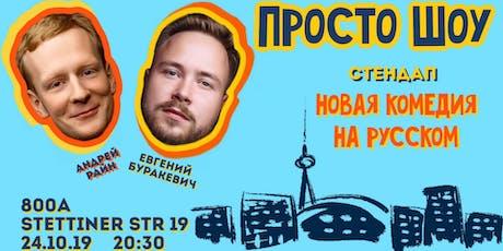Просто Шоу -  Новая Комедия на Русском Tickets