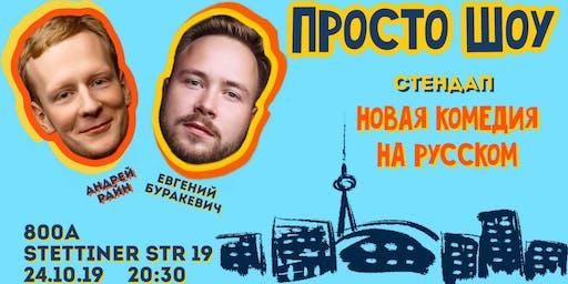 Просто Шоу -  Новая Комедия на Русском