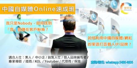 中國自媒體Online速成班 (線上直播) BSO1018 tickets